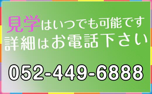 見学はいつでも可能です。詳細はお電話ください。052-449-6888